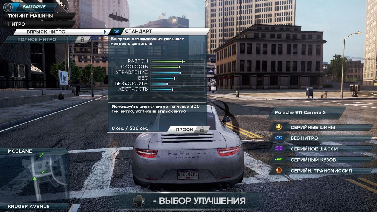 Скачать игру need for speed: most wanted 2 (2012) на пк через.