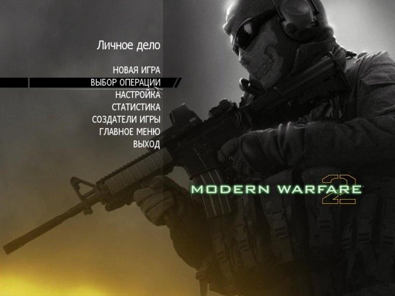 Call of duty 2 modern warfare 2 скачать