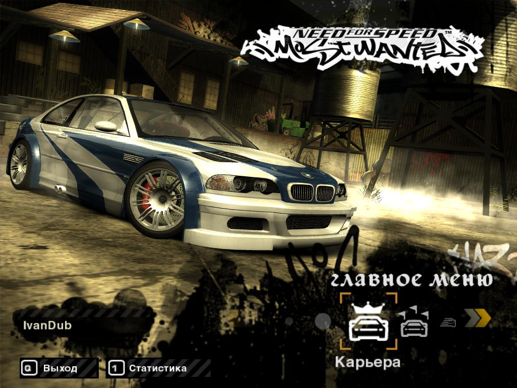 Need For Speed TM Most Wanted скачать торрент