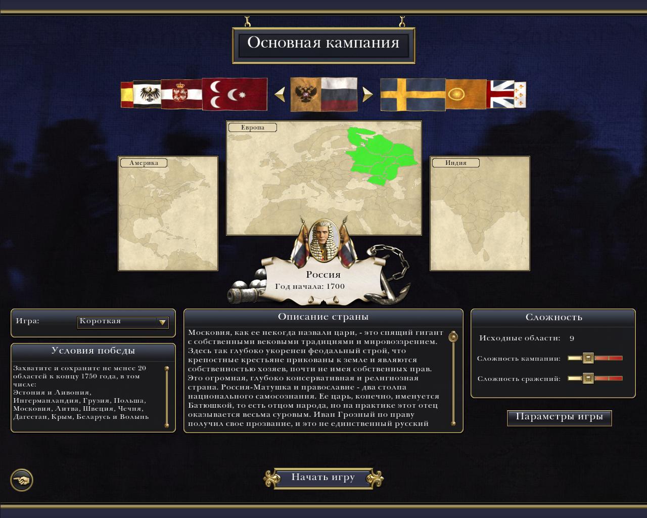 total war empire 1.6 скачать торрент