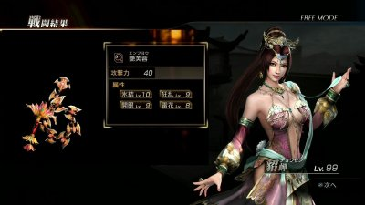 Dynasty Warriors 8: Empires