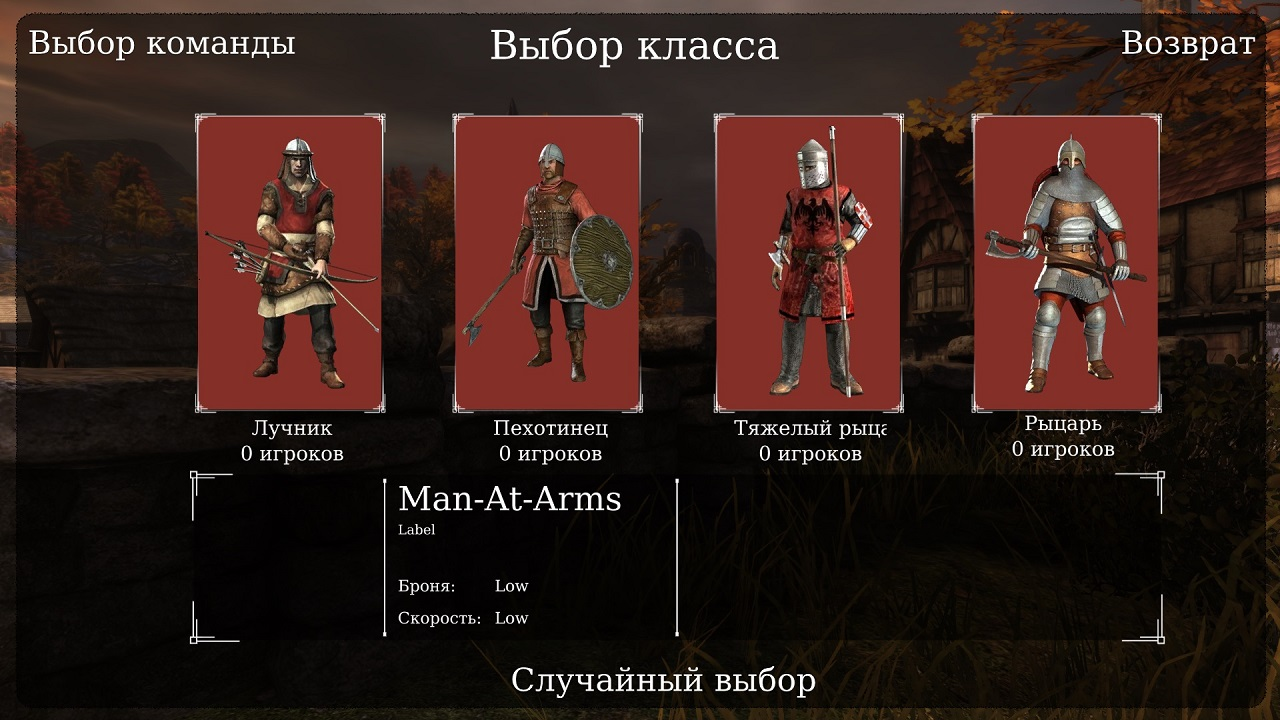 картинки chivalry medieval warfare