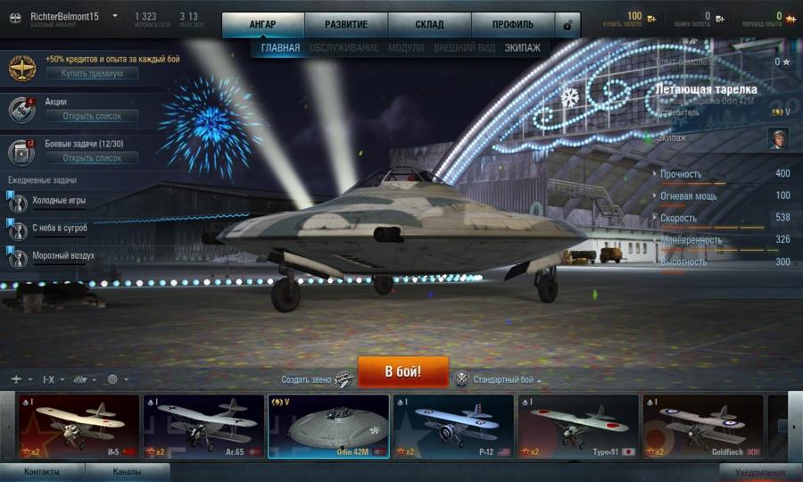 Скачать игры на андроид самолет симулятор