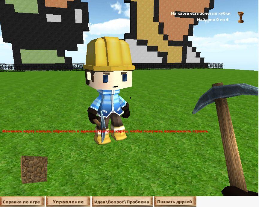 Копатель онлайн как сделать замок