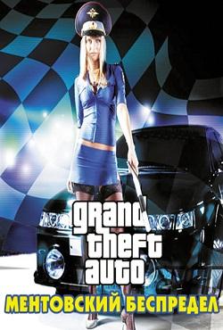 скачать игру Gta Vice City ментовский беспредел через торрент - фото 10