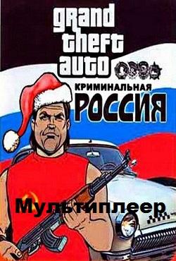 Скачать гта криминальная россия без мультиплеера