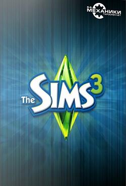 Sims 3 скачать со всеми дополнениями торрент механики