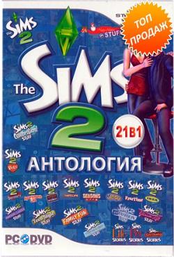 симс 2 21 в 1 скачать бесплатно игру на компьютер