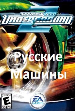 скачать русские машины гонки