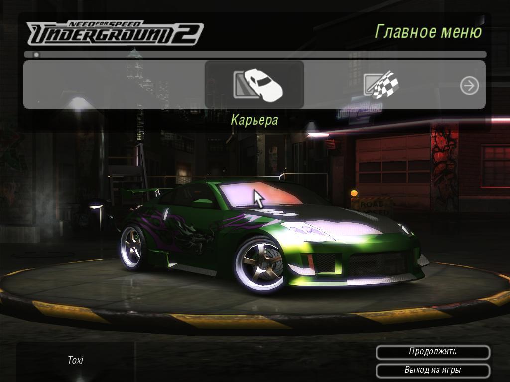 скачать игру Need For Speed Underground от механиков - фото 6