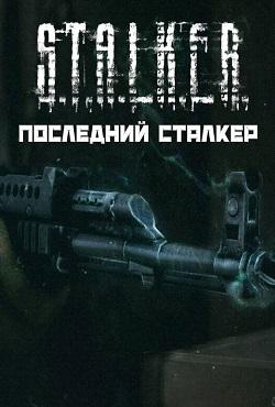 Последний сталкер (last stalker) новая сюжетная модификация.