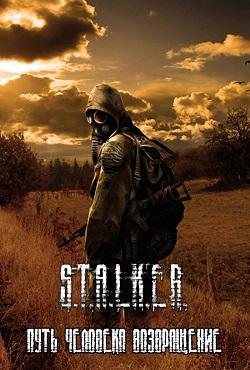 Stalker shadow of chernobyl nlc 6. Начало торрент   pixcloudfiles.
