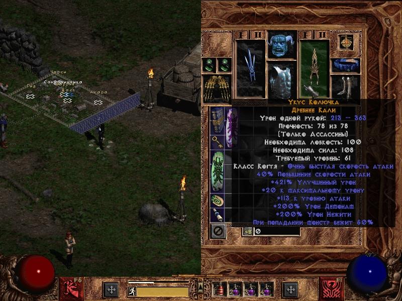 Diablo 2 патч гроздья гнева скачать мод