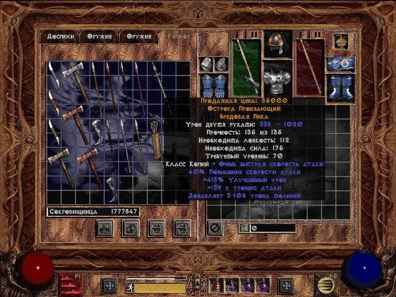 Скачать Игру Diablo 2 Гроздья Гнева Через Торрент - фото 2