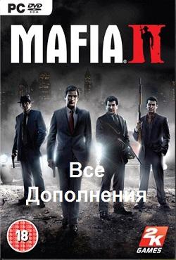 скачать игру мафия 2 с дополнениями через торрент русская версия - фото 10