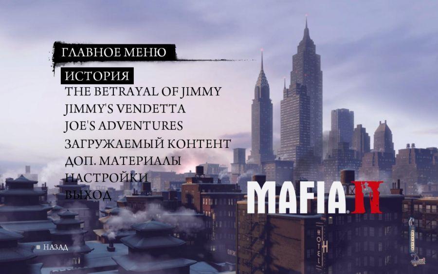 скачать игру мафия 2 с дополнениями через торрент русская версия - фото 11