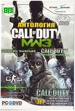 Call of Duty Антология все части