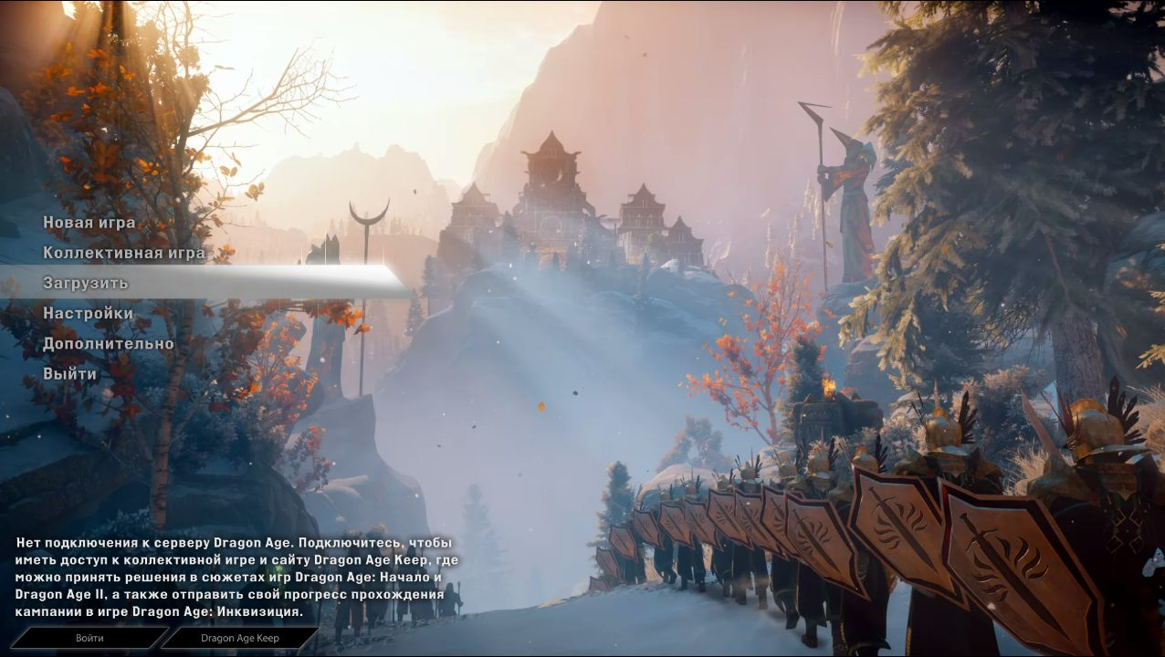 Dragon age inquisition скачать на пк механики