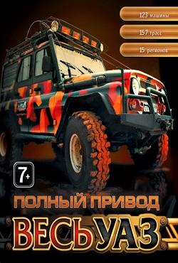 Скачать Игру Где Можно Ездить На Русских Машинах По России - фото 3