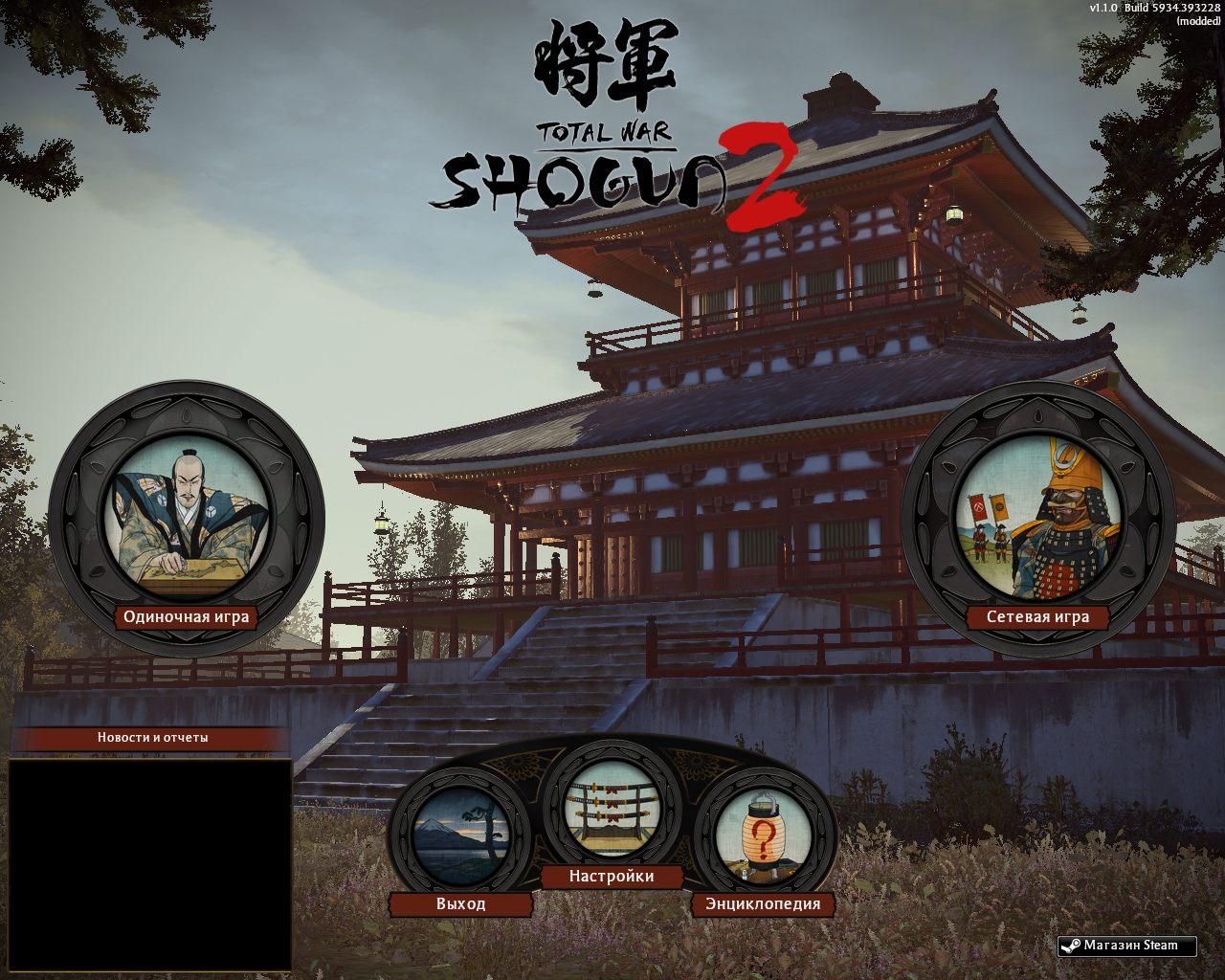 Total war. Shogun 2 торрент.