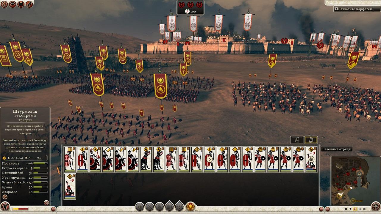 Total War Rome II скачать торрент бесплатно на PC