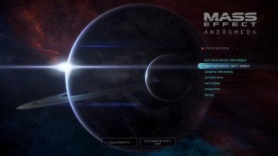Mass Effect Andromeda Механики