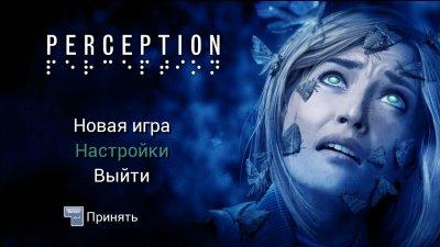 Perception игра скачать