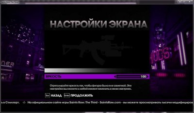 Saints Row 3 Механики