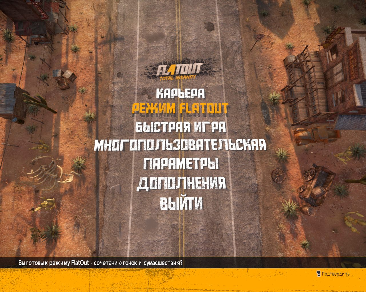 Скачать flatout 1 через торрент на русском механики prakard.