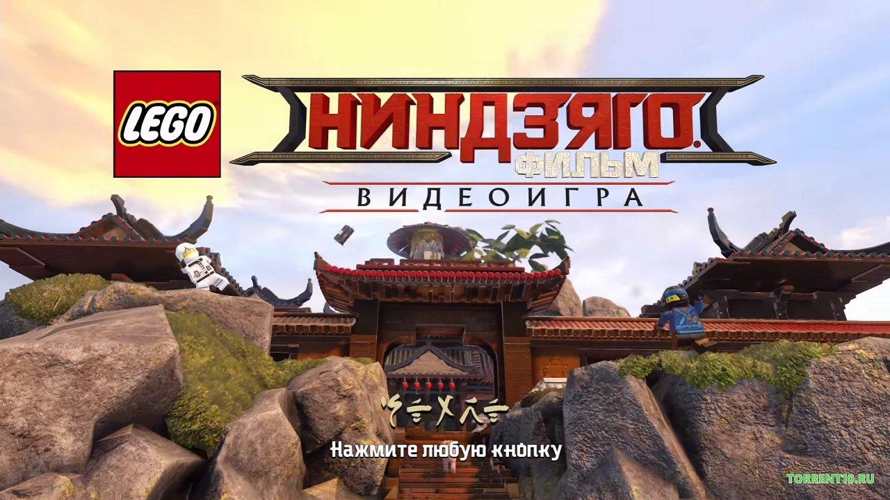 Lego ninjago игра на компьютер торрент скачать