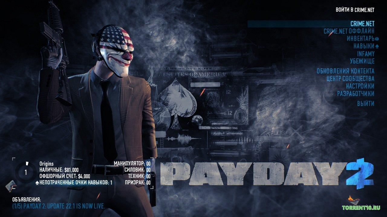 Скачать payday 2, payday 2 скачать торрент бесплатно на pc.